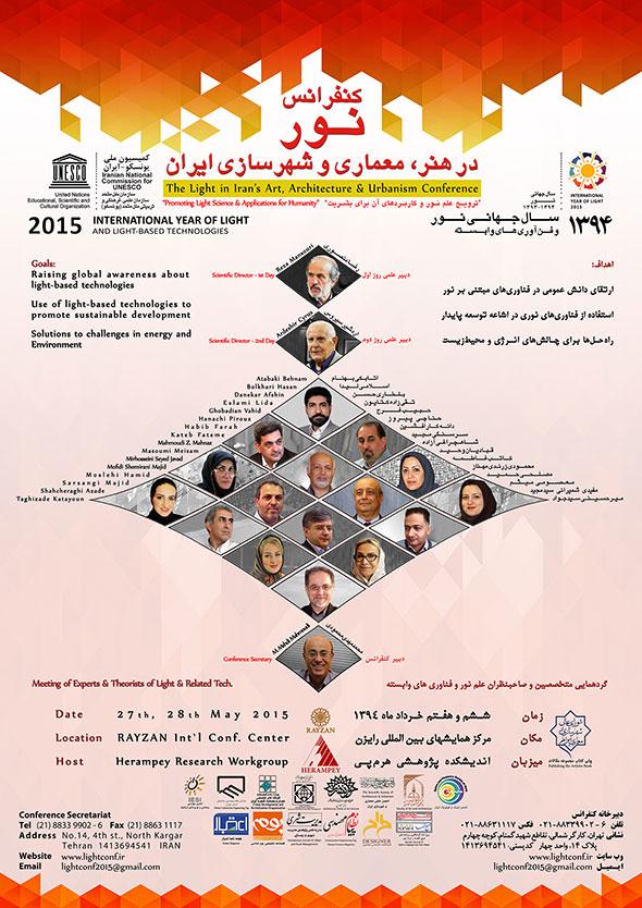 پوستر سخنرانان کنفرانس نور در هنر، معماری و شهرسازی ایران